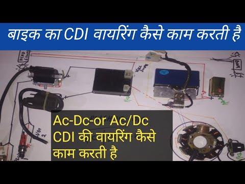 motorcycle CDI unit wiring diagramबाइक का cdi वायरिंग