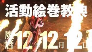 聖飢魔II / 「魔暦12年12月12日 -Inter Continental Black Mass:TOKYO FINAL-」SPOT