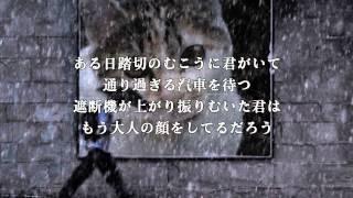『白い一日』 (小椋佳/井上陽水) 歌:SongCat Hiro.