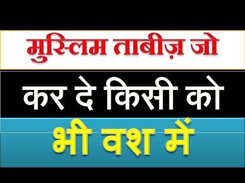Muslim Vashikaran Taweez in Hindi
