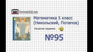 Задание №95 - Математика 5 класс (Никольский С.М., Потапов М.К.)