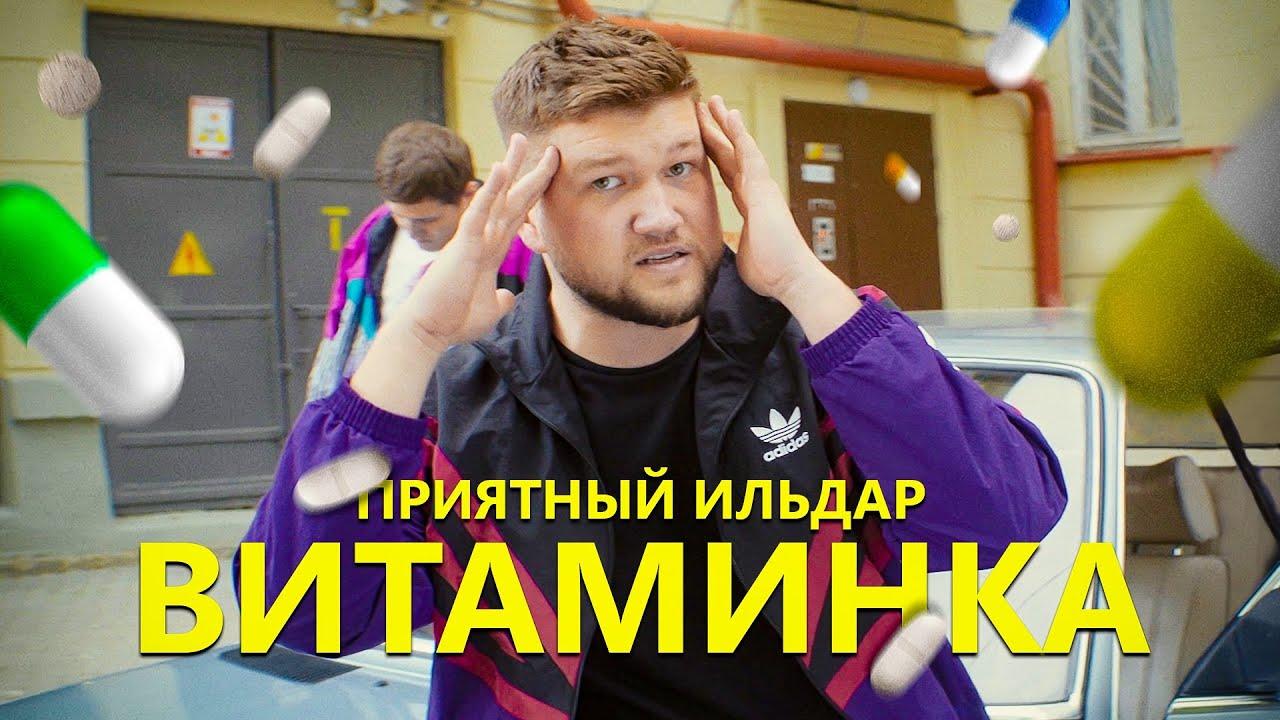 Витаминка - Приятный Ильдар (Тима Белорусских)