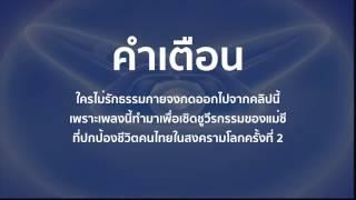 Mafiarecord : ชี (ปัดระเบิด) Full MV