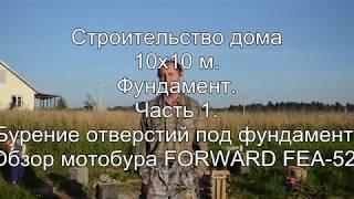 видео Мотобур фундамента