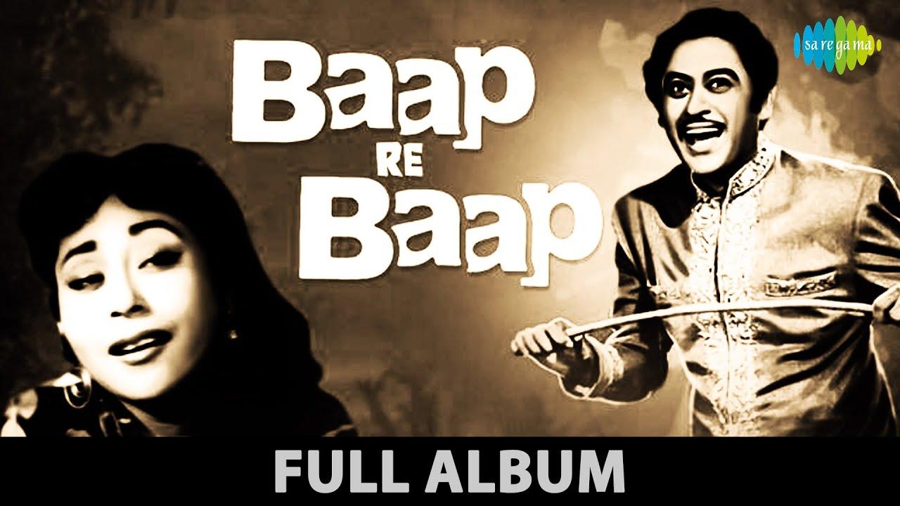 Baap Re Baap | Piya Mora Jiya Pukare | Daal Kaise Gale | Tu Na Bata Hamen Sab Hai Pata | Full Album