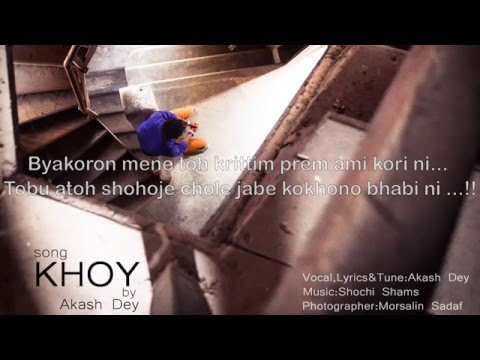 Khoy - Akash Dey |Vocal,Lyrics & Tune-Akash Dey |Music - Shochi Shams | Official Lyrics Video Song