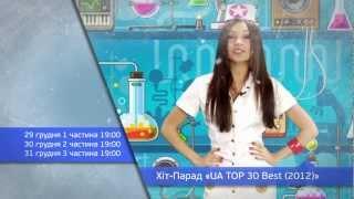Новогодний выпуск Хит Парада UA TOP 30 Best