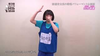 「第3回AKB48グループドラフト会議」候補者 66番 矢作萌夏 パフォーマンス / AKB48[公式]