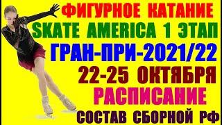 Фигурное катание Skate America 1 этап Гран при 2021 22 22 25 10 Расписание Состав сборной России