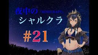 [LIVE] 【Minecraft】シャルクラ #21【島村シャルロット / ハニスト】