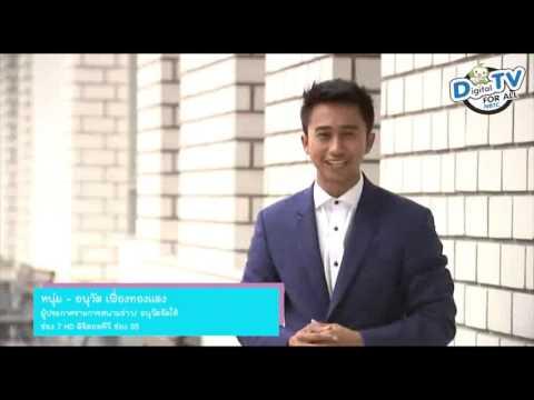 DTV4ALL - อนุวัต เฟื่องทองแดง - ช่อง 7 HD ดิจิตอลทีวี ช่อง 35