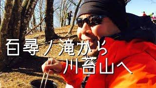 百尋ノ滝から 川苔山 (川乗山) へ