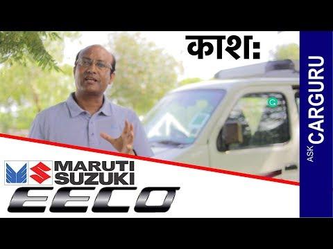 Maruti EECO Full Review CARGURU ने सब बताया।