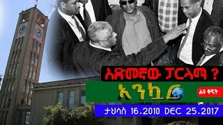 EthioTube Ankuar : አንኳር (አድመኛው ፓርላማ? ልዩ ቅኝት) -  Ethiopian Daily News : እለታዊ ዜና | Dec. 25, 2017