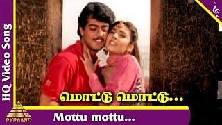 Kadhal Kottai Tamil Movie Songs | Mottu Mottu Malaradha Video Song | Deva|மொட்டு மொட்டு மலராத மொட்டு