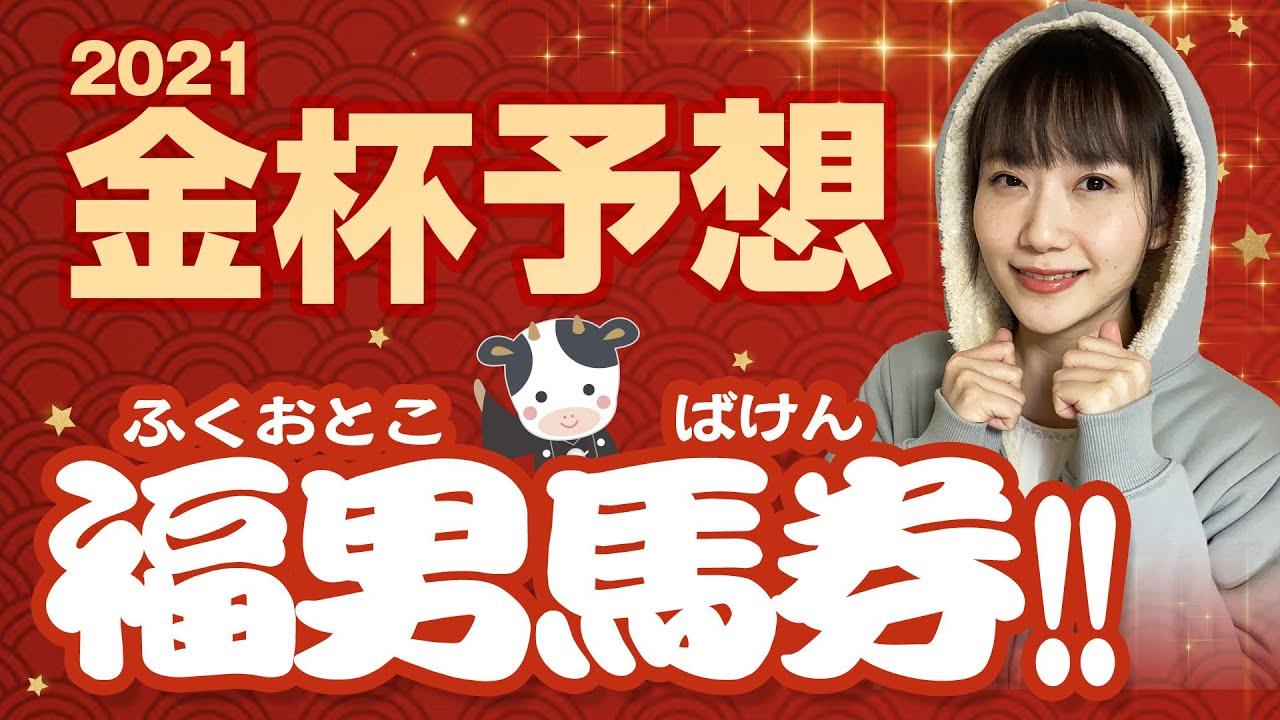 【金杯2021 予想】福男を発見!◎お正月の最強ジョッキー◎でお年玉が欲しい!【競馬予想】