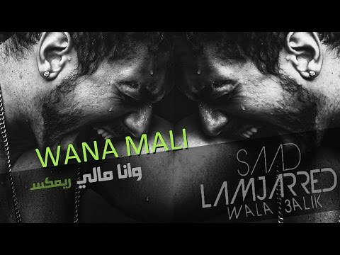 Saad Lamjarred - Wana Mali (Club Edition) | سعد لمجرد - وانا مالي