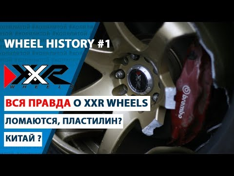 Вся правда о XXR WHEELS