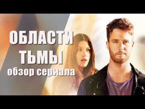 """Обзор сериала: """"Области"""