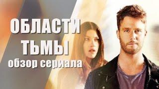 """Обзор сериала: """"Области тьмы"""""""