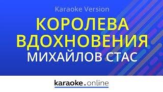 Королева вдохновения (Ты моя королева вдохновения) - Стас Михайлов (Karaoke version)