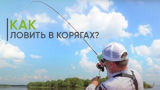 КАК ловить в КОРЯГАХ? Джиг на Чебоксарском водохранилище