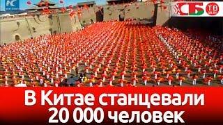 В Китае станцевали 20000 человек