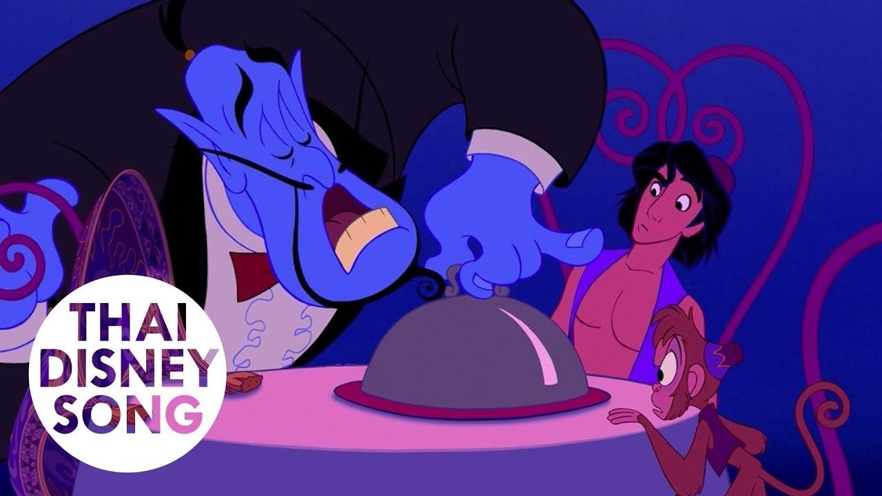 เพื่อนอย่างข้า Friend Like Me (Thai) - อะลาดินกับตะเกียงวิเศษ | Aladdin