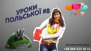 Вау!!! Суперефективні  уроки польської!!! Польська мова.  Урок 8.