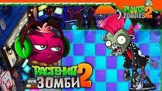 📀 НОВЫЙ МИР! НЕОН МИКСТЕЙП ТУР! 📼 Plants vs Zombies 2 (Растения против Зомби 2) Прохождение