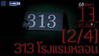มิติสยอง 13 เขตสยอง ตอน 313 โรงแรมหลอน [2/4]