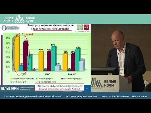 Локальная гипертермия в комбинированном лечении местнораспроcтраненного рака легкого (Завьялов А.А.)