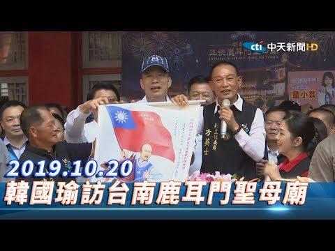 【全程影音】韓國瑜訪台南鹿耳門聖母廟 廟方副主委:韓總統來了!這就是庶民的總統! | 2019.10.20