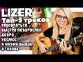 ТОП - 5 ПЕСЕН LIZER / Как играть на гитаре, разбор, аккорды/ Разобраться,  Добро, Космос и пр. видео