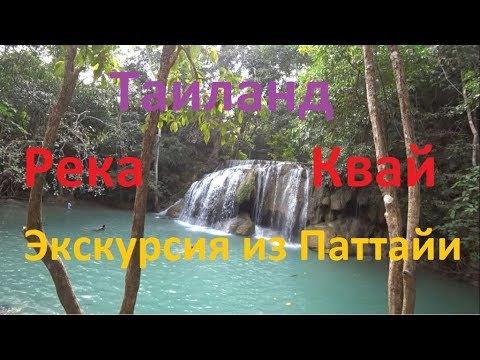 Паттайя. Экскурсия на реку КВАЙ-ЭРАВАН-СПЛАВ-СЛОНЫ Часть первая