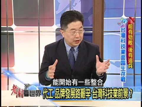 2013-10-05《老謝看世界》專訪巴克萊董事總經理暨科技硬體首席分析師 楊應超