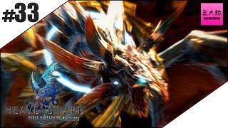 #33【生放送】光の三人称+標準のFINAL FANTASY XIV -大迷宮バハムート(邂逅編)#2-【FF14】
