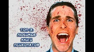 ТОП-3: любимые книги маньяков\психопатов\убийц