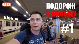 Подорож в Польщу на потягах Інтерсіті. БЕЗВІЗ. Польща #1