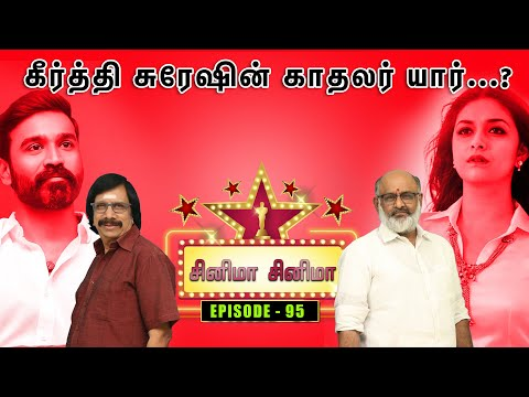 கீர்த்தி சுரேஷ் திருமணம்  - புதிய தகவல்கள்  Cinema Cinema   Episode - 95   Keerthy Suresh, Dhanush