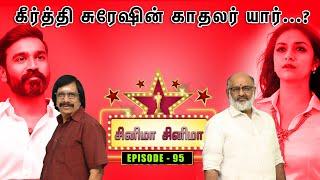 கீர்த்தி சுரேஷ் திருமணம்  - புதிய தகவல்கள் |Cinema Cinema | Episode - 95 | Keerthy Suresh, Dhanush