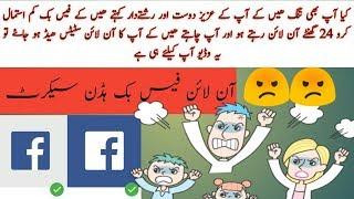how to hide online status on facebook 2019 urdu/hindi