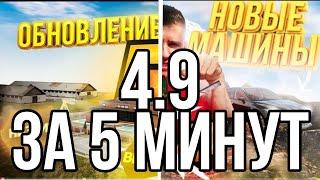 Обновление 4 9 за 5 минут Слив обновления Radmir CRMP