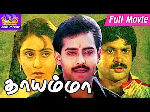 Tamil Super Hit  Movie || Tamil Online...
