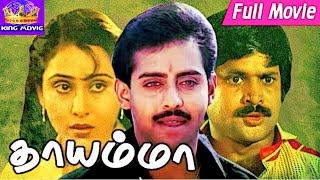 Tamil Super Hit  Movie || Tamil Online Movies HD || Digital HQ
