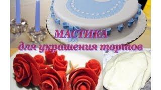 Сахарная МАСТИКА для украшения тортов / mastic cake recipe. Рецепт приготовления