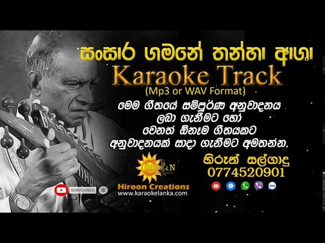 Sansara Gamane Thanha Asha WD Amaradewa Karaoke Track Hiroon Creations