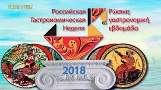 Мероприятие открытия российской гастрономической недели в Греции