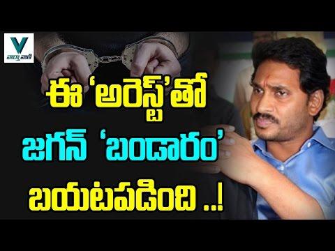 YSR Congress Aided  Inturi Ravi Kiran Arrested  -  Vaartha Vaani