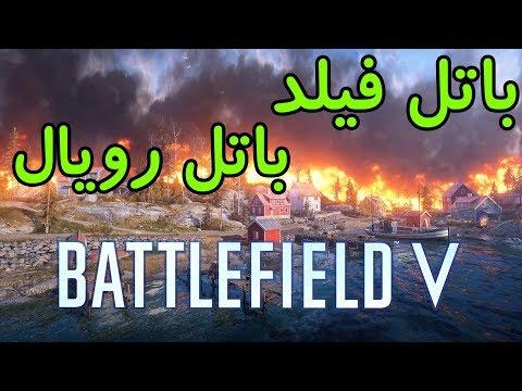 باتل فيلد 5 - العاصفة النارية | Battlefield V Firestorm